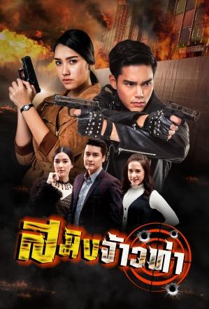 Saming Jao Tha (2018) / Tiger's Stance