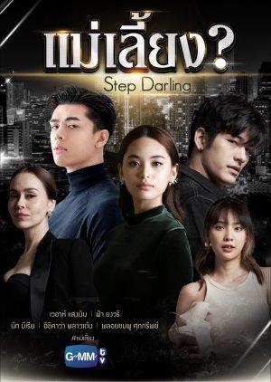 Mae Liang (2021) / Step Darling