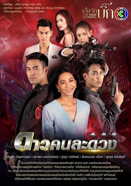 Dao Kon La Duang (2021) / Separate Stars