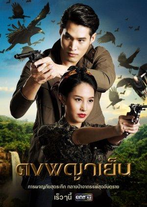 Dong Phaya Yen (2021) / Phaya Yen jungle