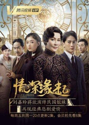 Half a Lifelong Romance (2020) / 情深缘起