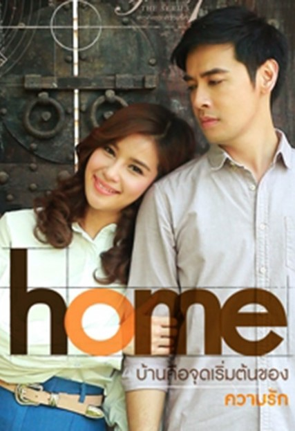 Club Friday The Series 7: Home (2016)
