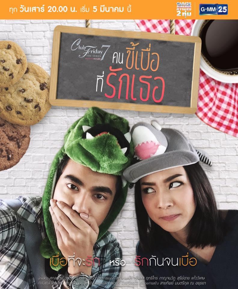 Club Friday The Series Season 7: Kon Kee Beua Tee Rak Ter (2016) / The Boring Girl Who I Love