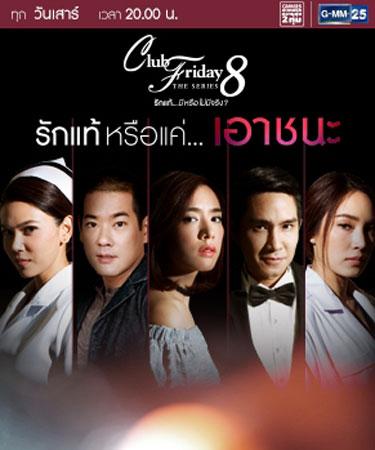 Club Friday The Series Season 8: Rak Thae Rue Khae… Aochana (2016) / True Love…or Conquest