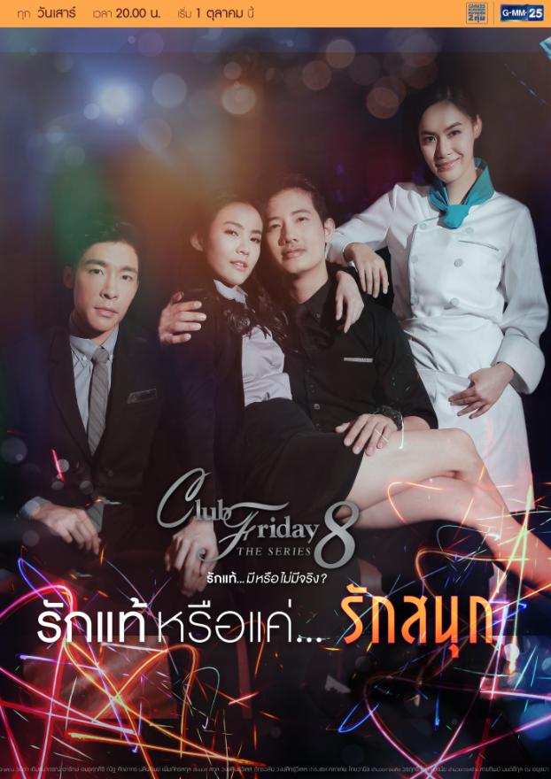 Club Friday The Series Season 8: Ruk Thae Rue Khae… Ruk Sanuk (2016) / True Love…or Pleasure