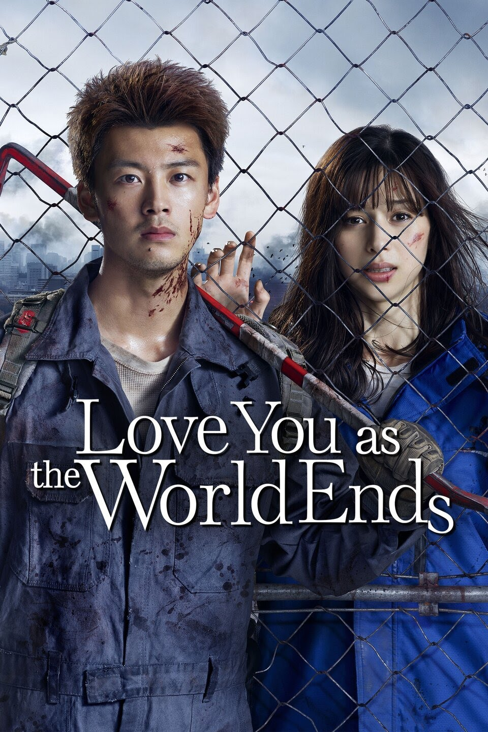 Kimi to Sekai ga Owaru Hi ni: Season 1 (2021) / Love You as the World Ends Season 1/ 君と世界が終わる日に1