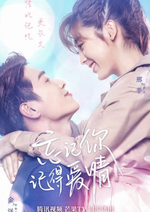 Forget You Remember Love (2020) / 忘记你,记得爱情