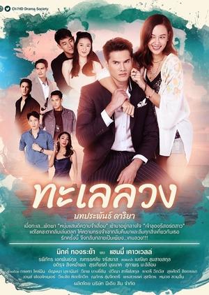 Talay Luang (2021) / Deceiving Sea