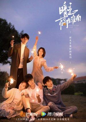 Unrequited Love (2021) /暗恋橘生淮南