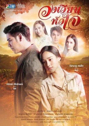 Wong Wien Hua Jai (2021) / Revolving Hearts