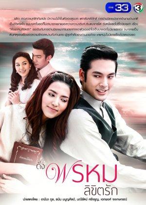 Dang Prom Likit Rak (2018)