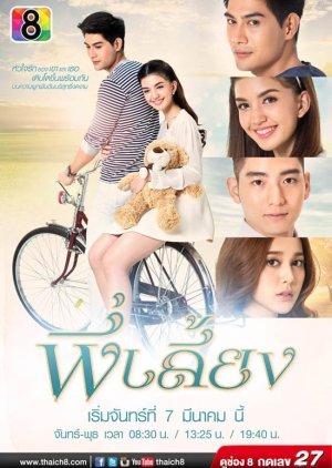 Philang (2016)