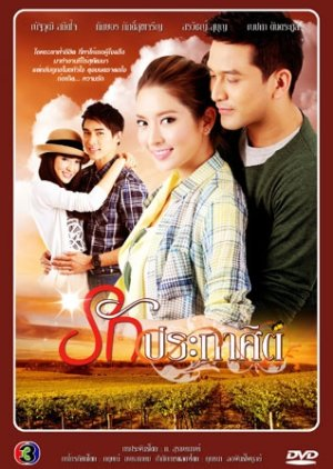 Rak Prakasit (2012) / Love Commands