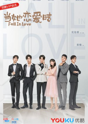 Fall In Love (2019) / 当她恋爱时