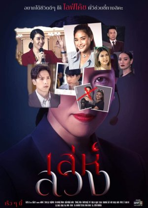 Ley Luang (2021) / Deceit