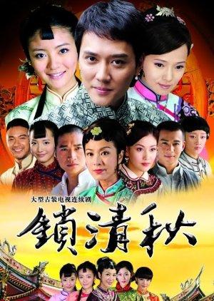 Love Tribulations (2009) / 锁清秋