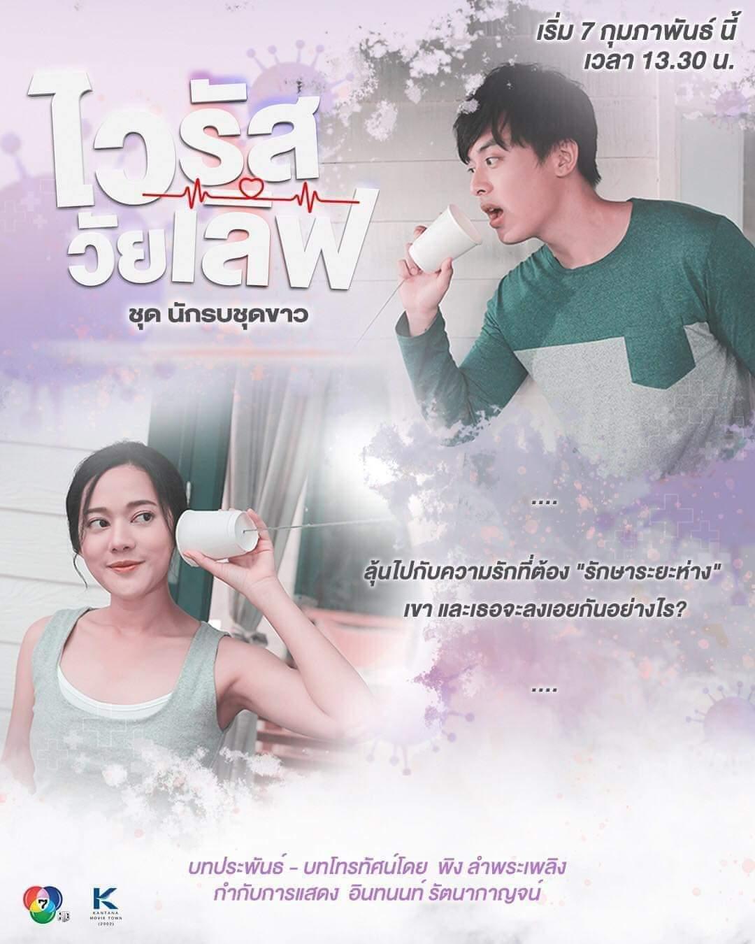 Virus Wai Love: Nakrob Chut Kao (2021) / Love Virus: The Warriors in White