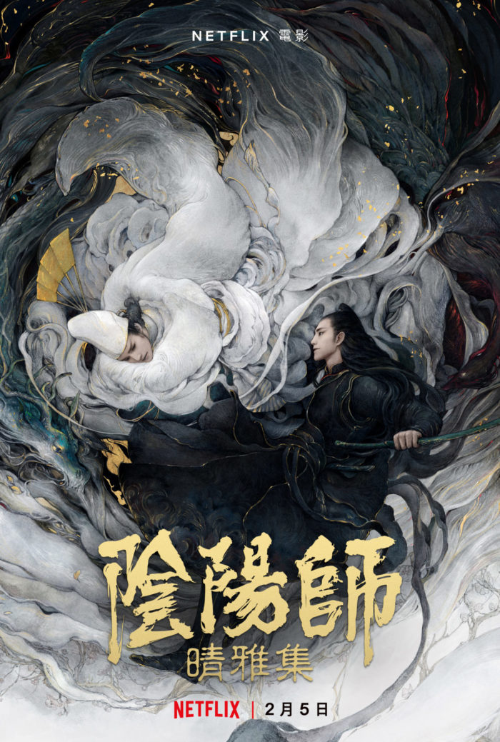 The Yin-Yang Master: Dream of Eternity (2020) / 晴雅集