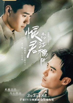 Killer and Healer (2021) / 恨君不似江楼月