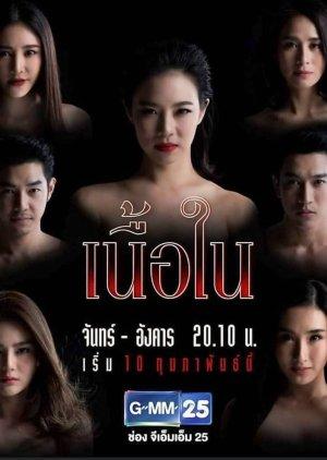 Neua Nai (2020) / Truth Reveals