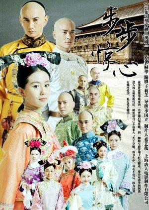 Bu Bu Jing Xin (2011) / Scarlet Heart