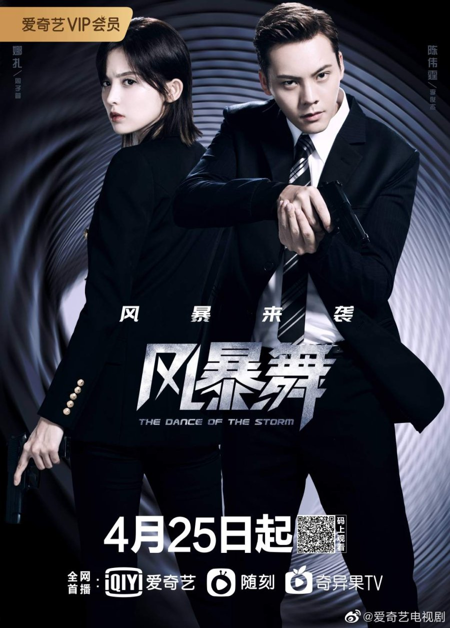 The Dance of the Storm (2021) / 风暴舞