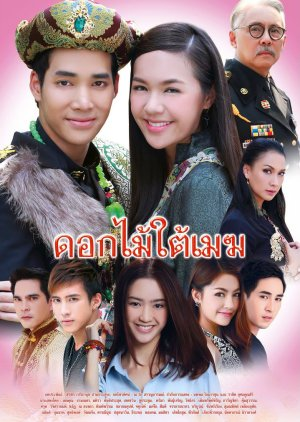 Dok Mai Tai Mek (2015) / Flowers Under the Cloud