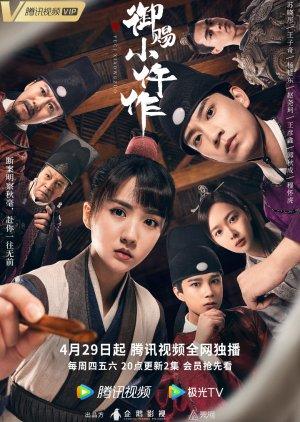 The Imperial Coroner (2021) / 御赐小仵作