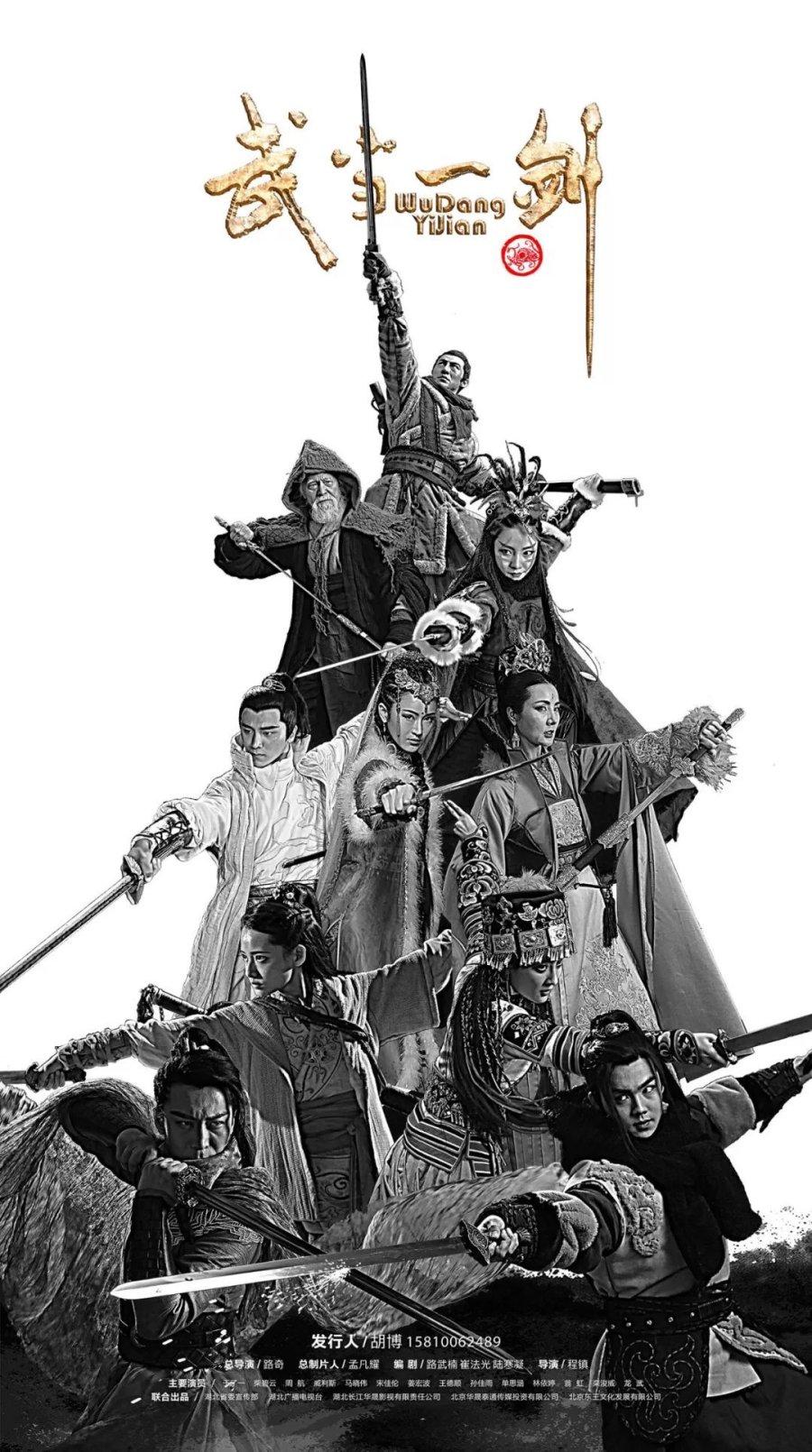 Wudang Sword (2021) / 武当一剑