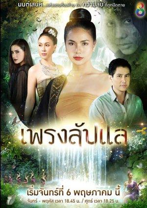 Preng Lap Lae (2019) /