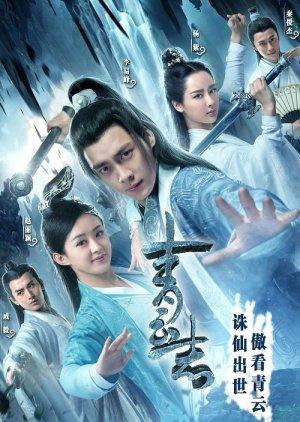 The Legend of Chusen (2016) / 青云志