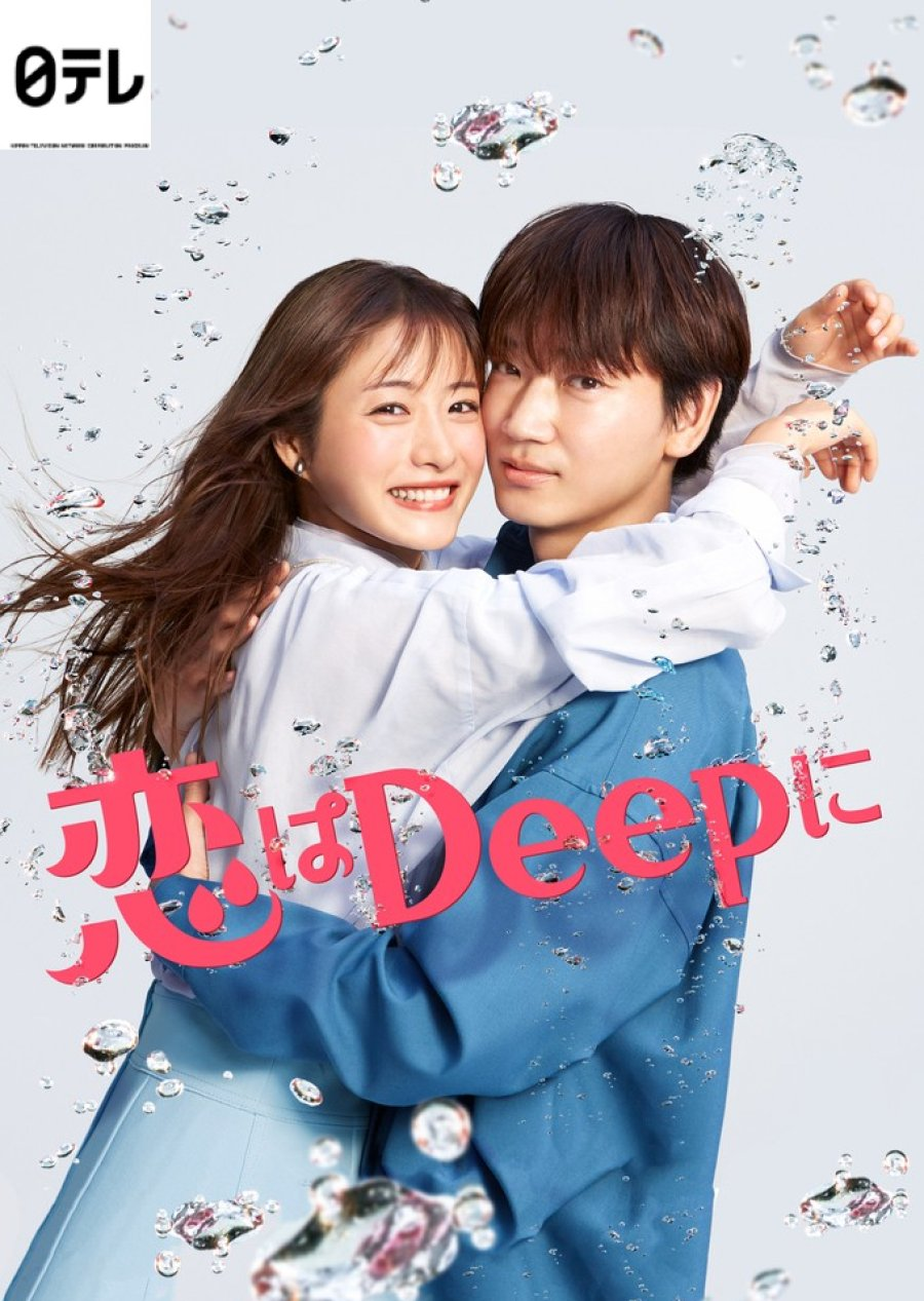 Koi wa Deep ni (2021) / Love Deeply! / 恋はDeepに