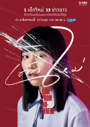 Dek Mai (2018 & 2021) / Girl From No Where