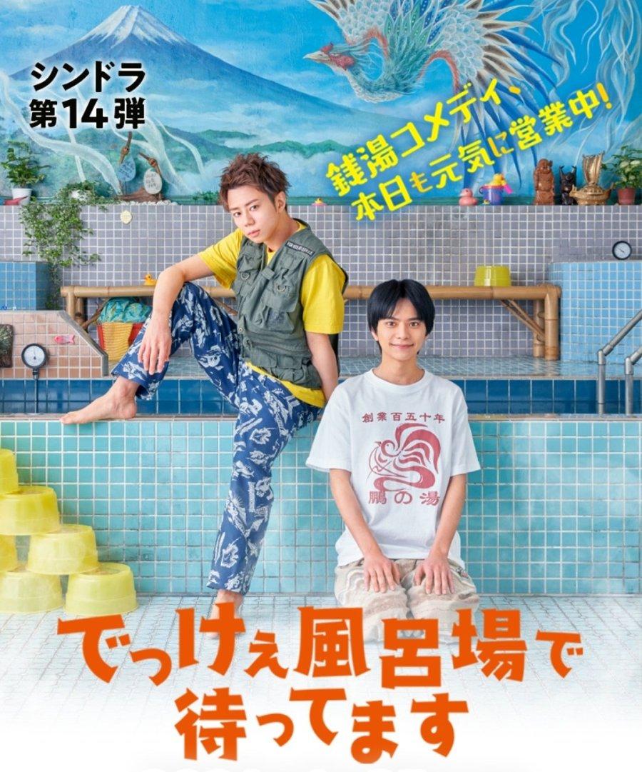 Dekke Furoba de Mattemasu (2021) / I'm Waiting in the Big Bathroom / でっけぇ風呂場で待ってます
