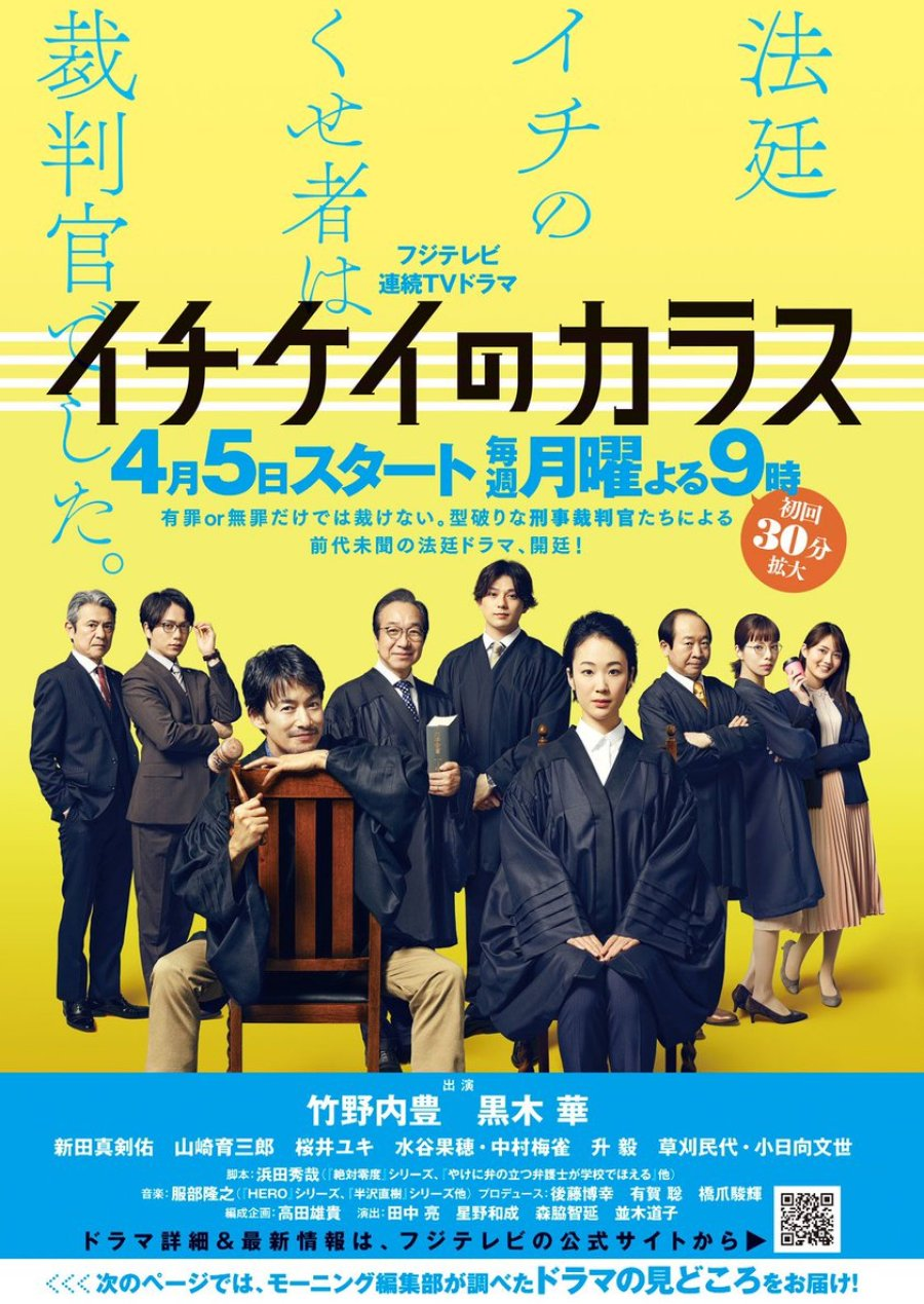 Ichikei no Karasu (2021) / Ichikei's Crow / イチケイのカラス