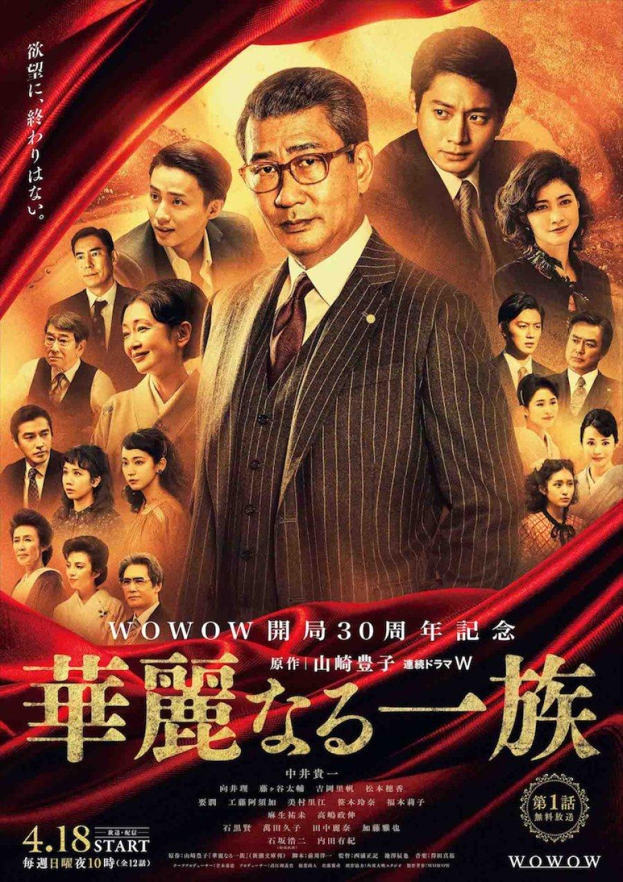 Karei naru Ichizoku (2021) / The Grand Family /  華麗なる一族