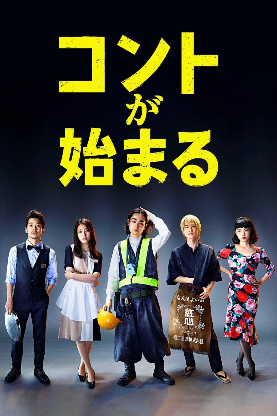 Konto ga Hajimaru (2021) / Conpaji / コントが始まる