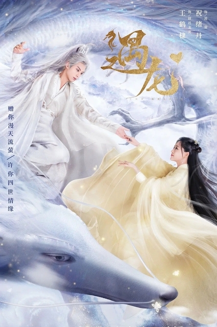 Miss The Dragon  (2021) / 遇龙