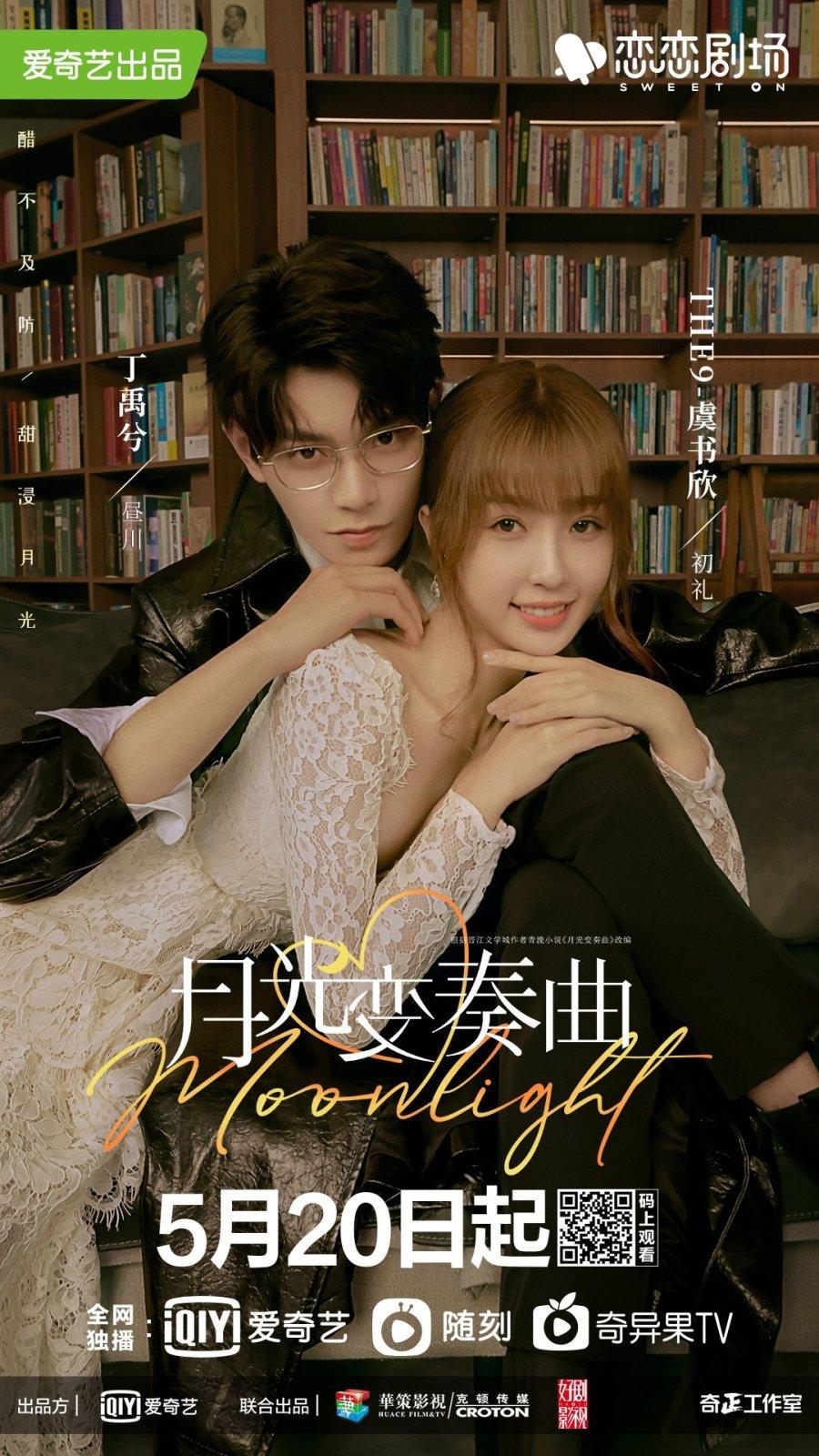 Moonlight (2021) / 月光变奏曲