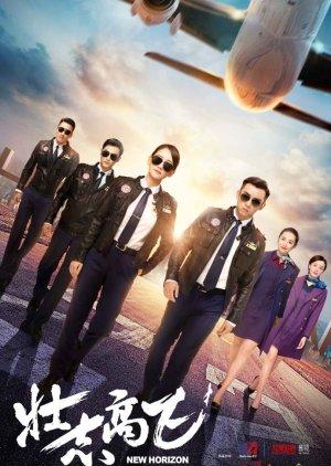 New Horizon (2021) / 壮志高飞