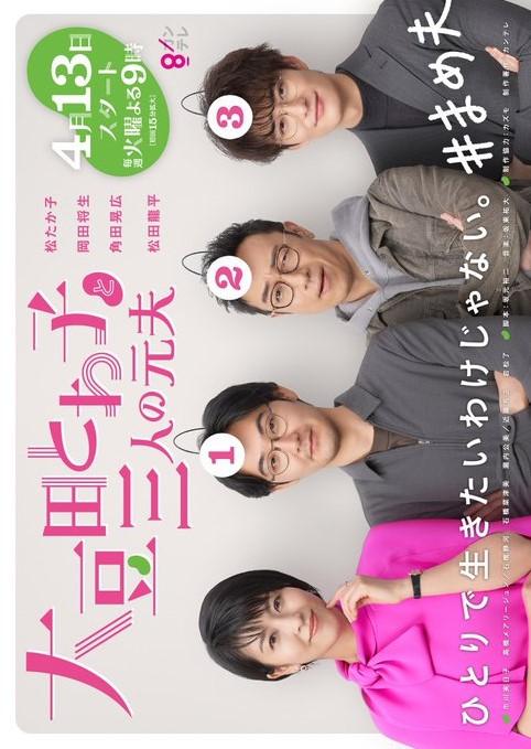 Omameda Towako to Sannin no Motootto (2021) / Omameda Towako and Her Three Ex-husbands / 大豆田とわ子と三人の元夫