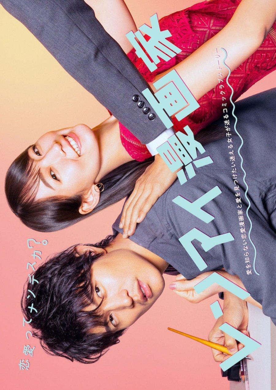 Renai Mangaka (2021) /  Love Manga Artist / レンアイ漫画家