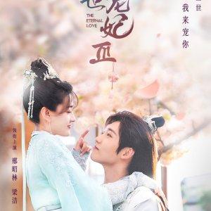 The Eternal Love 3 (2021) / 双世宠妃 III