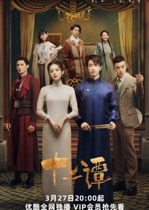 Twelve Legends (2021) / 十二谭