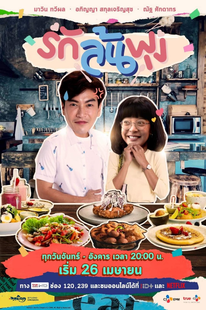 Rak Lon Pung (2021) / Let's Eat