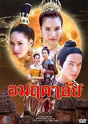 Amaraetalai (2006)