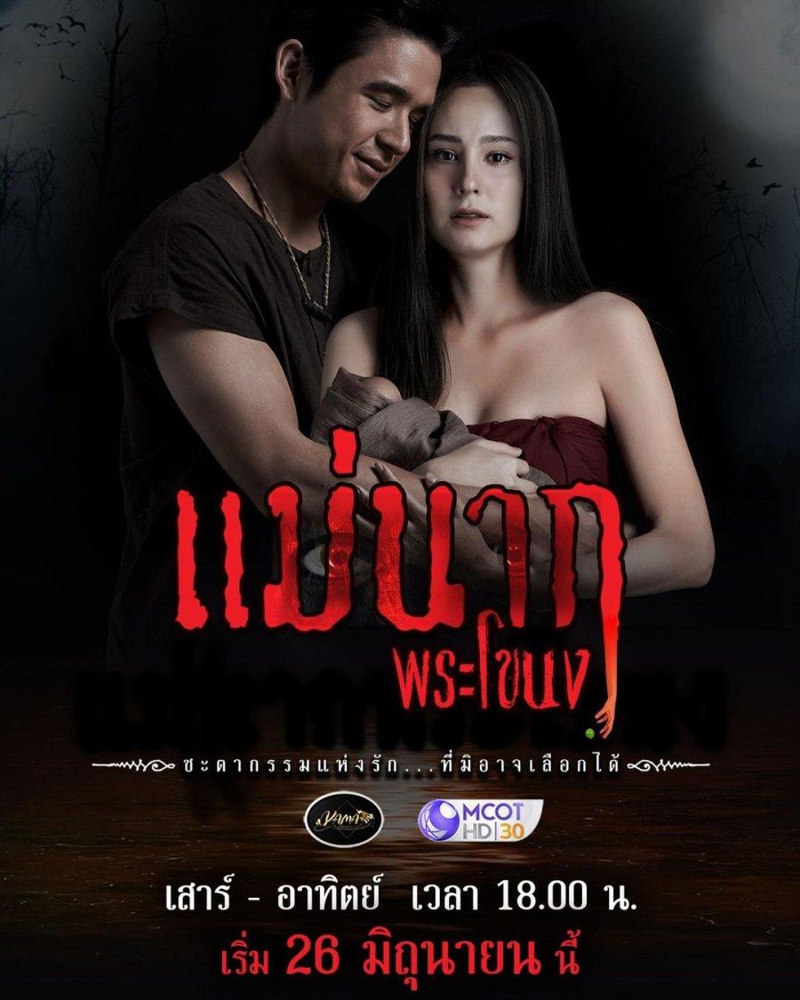 Mae Nak Phra Khanong (2021)