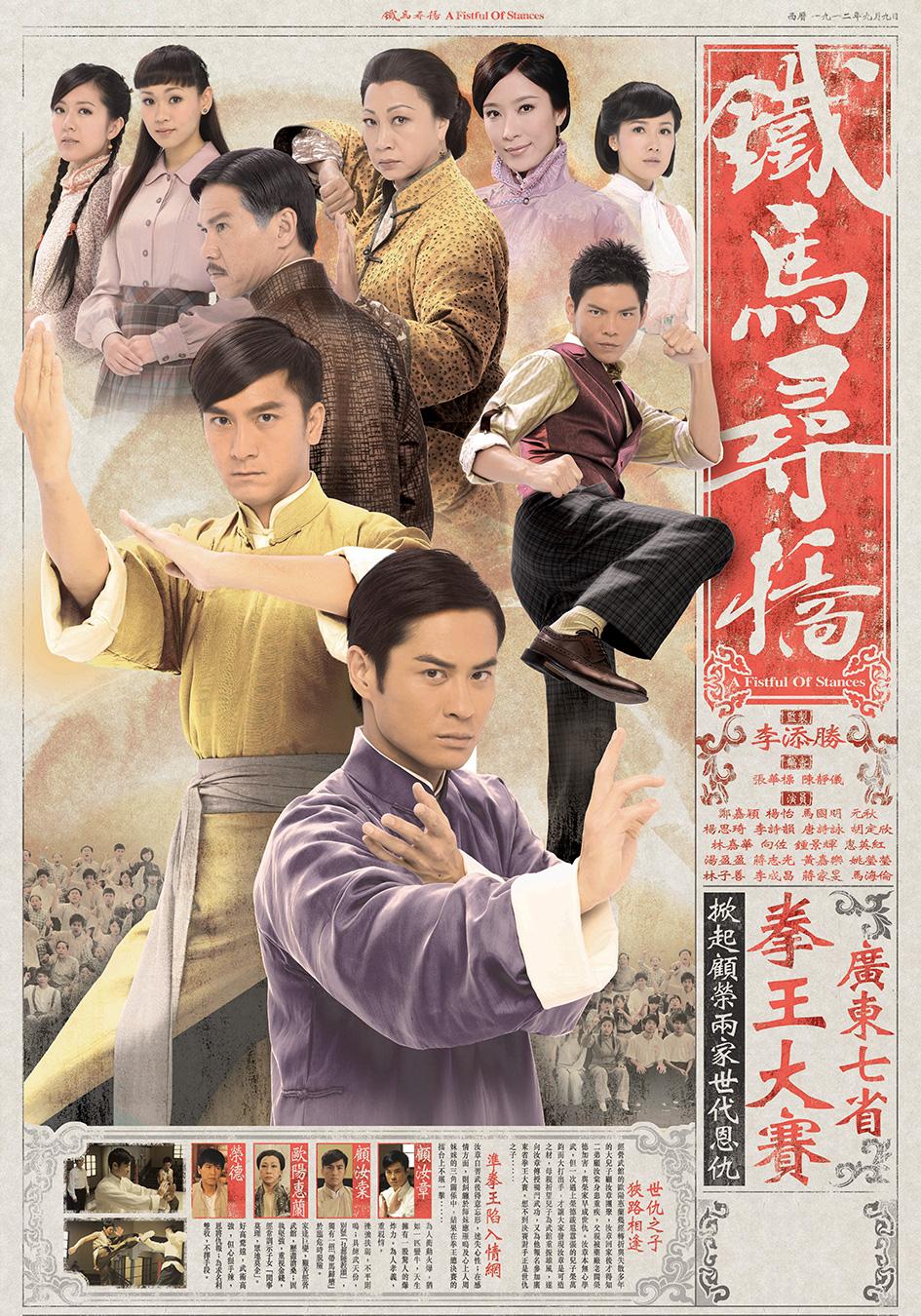 A Fistful of Stances (2010) / 鐵馬尋橋