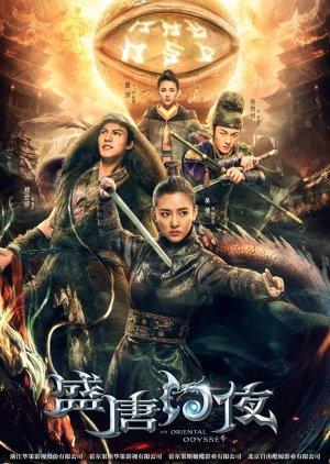 An Oriental Odyssey (2018) / 盛唐幻夜