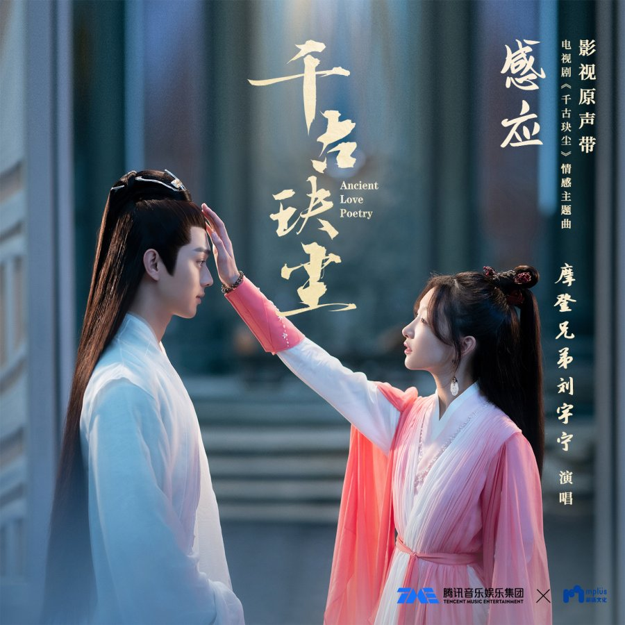 Ancient Love Poetry (2021) / 千古玦尘